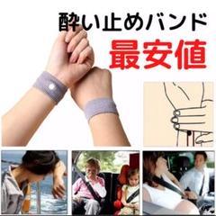 """Thumbnail of """"酔い止めバンド グレー 2個セット"""""""