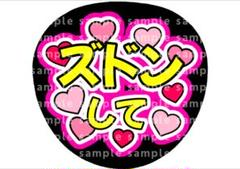 "Thumbnail of ""ズドンして"""