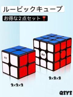 """Thumbnail of """"ルービックキューブ 2点セット 2×2 3×3 スピードキューブ スタンド付き"""""""