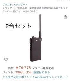 "Thumbnail of ""HX822 無線機 2台セット☆"""