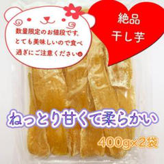 """Thumbnail of """"400g×2袋 干し芋 紅はるか 国産 無添加お菓子 ダイエット 和洋"""""""