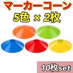 "Thumbnail of ""マーカーコーン 10枚セット 赤 青 黄 緑 オレンジ 人気 話題 送料込み"""