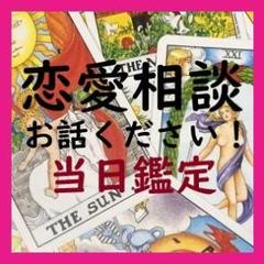 """Thumbnail of """"恋愛相談 アドバイス タロット占い タロット鑑定 カウンセリング"""""""