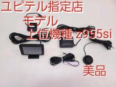 """Thumbnail of """"美品 ユピテル指定店モデル 上位機種 z955si 4ピース レーダー探知機"""""""