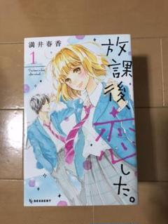 "Thumbnail of ""放課後、恋した。1〜6巻"""