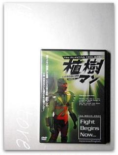 """Thumbnail of """"未使用非売品!植樹マン「いのちの森の使者」DVD"""""""
