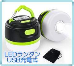 """Thumbnail of """"☆キャンプ・防災に☆ LEDライト ランタン USB充電式"""""""