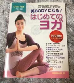 "Thumbnail of ""深堀真由美の美BODYになる!はじめてのヨガ DVD"""