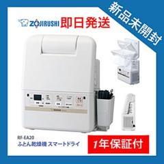 "Thumbnail of ""【布団乾燥機 ZOJIRUSHI ふとん乾燥器】RF-EA20-WA ホワイト"""