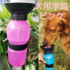 "Thumbnail of ""犬用 水筒 携帯用 ウォーターボトル 水分補給"""