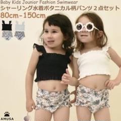 "Thumbnail of ""ボタニカル柄 白 女の子 水着 ビキニ 140cm"""