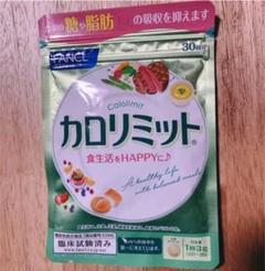 """Thumbnail of """"ファンケル カロリミット 1袋(30回分)"""""""