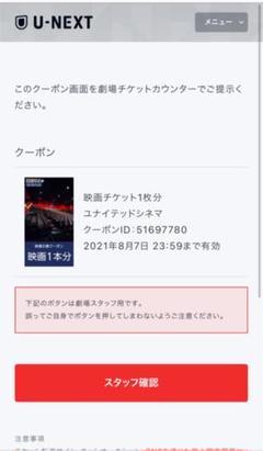 "Thumbnail of ""映画 鑑賞 無料 チケット 1名様分 ユナイテッドシネマ"""