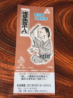 "Thumbnail of ""浅草演芸ホール❣️夜の部 ご招待券❣️2021/5/21〜6/30まで有効"""