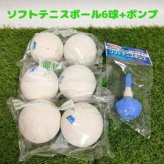 "Thumbnail of ""【新品】ソフトテニスボール6個(アカエム)+空気入れ"""