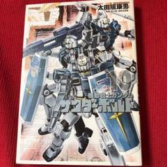 "Thumbnail of ""機動戦士ガンダム サンダーボルト 10"""
