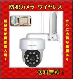 """Thumbnail of """"【特価】防犯カメラ 屋外 ネットワークカメラ 双方向音声マルチデバイス対応"""""""