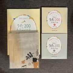 "Thumbnail of ""くもんのうた200 アルバム"""