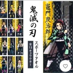 """Thumbnail of """"まとめ売!!鬼滅の刃タオル35枚セット!"""""""