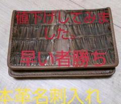 "Thumbnail of ""未使用品 caiman crocodile 名刺入れ"""