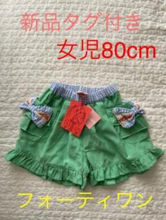 "Thumbnail of ""新品!フォーティーワン ショートパンツ 女児80cm"""