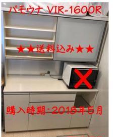 "Thumbnail of ""パモウナ VIR-1600R 食器棚(高2m 奥行50cm 幅1.6m)"""