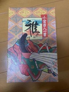 "Thumbnail of ""小倉百人一首 雅 カセット付き"""