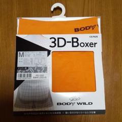 """Thumbnail of """"BODY WILD  3D-BOXER"""""""