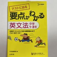 "Thumbnail of ""テストに出る要点がわかる英文法 : 中学1~3年"""
