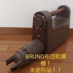 "Thumbnail of ""BRUNO マルチふとんドライヤー ブラウン 未使用品箱無し!"""