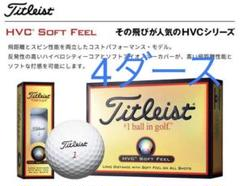 "Thumbnail of ""【新品】タイトリスト HVC ソフトフィール★4ダース"""