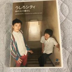"""Thumbnail of """"うしろシティ/街のコント屋さん"""""""