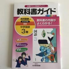 "Thumbnail of ""教科書ガイド 中学国語 3年(光村図書版)"""