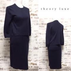 """Thumbnail of """"theory luxe セットアップ セーター スカート  ダークネイビー"""""""