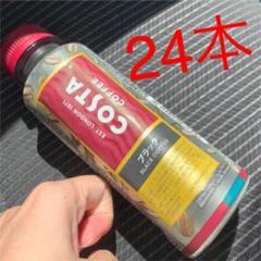 "Thumbnail of ""コスタ costa ブラック 24本"""