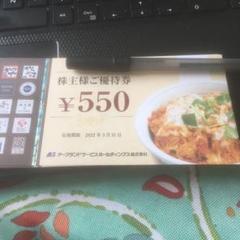 """Thumbnail of """"アークランド 優待 11000円分"""""""