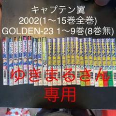 "Thumbnail of ""キャプテン翼 2002(1〜15巻全巻)GOLDEN-23 1〜9巻(8巻無)"""