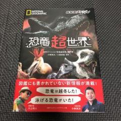 """Thumbnail of """"NHKスペシャル 恐竜超世界"""""""