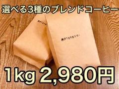 "Thumbnail of ""【送料無料】自家焙煎てまひまコーヒー コーヒー豆 コーヒー 1kg まとめ買い"""