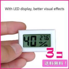 "Thumbnail of ""1524 温度湿度測定器 小型 白色 3個 ハムスター"""