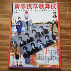 """Thumbnail of """"2020浅草新春歌舞伎ポストカード"""""""