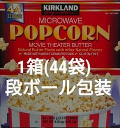 """Thumbnail of """"コストコ カークランド ポップコーン 1箱"""""""