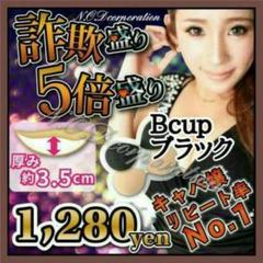 """Thumbnail of """"Bカップ ブラック 3.5㌢ 5倍盛り ヌーブラ 激盛り 詐欺盛り"""""""