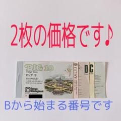 "Thumbnail of ""ビッグ10 ディズニーチケット 2枚セット"""