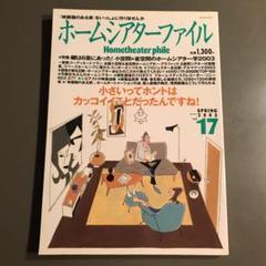 """Thumbnail of """"ホームシアターファイル 2003 Vol.17 雑誌"""""""