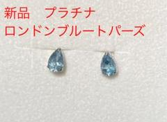 "Thumbnail of ""新品 プラチナ ロンドンブルートパーズ ピアス Pt900"""