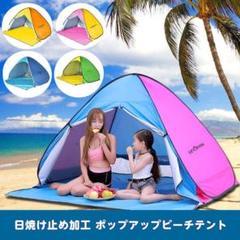 """Thumbnail of """"テント ポップアップ ワンタッチ UV 防水 キャンプ ビーチ 公園 グリーン"""""""