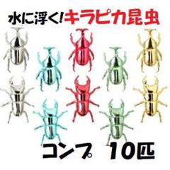 "Thumbnail of ""♥お家で楽しく縁日ごっこ!水に浮く「キラピカ★昆虫」10個セット"""