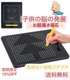 """Thumbnail of """"ミニマグパッド 韓国 知育玩具マグネットタブレット"""""""