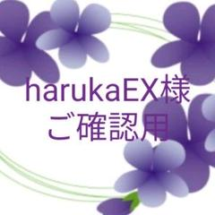 """Thumbnail of """"harukaEX様、ご確認用。"""""""